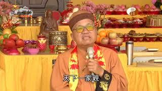 【混元禪師隨緣開示214】| WXTV唯心電視台