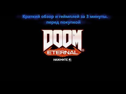 #doom eternal#. обзор и геймплей за 3 минуты.