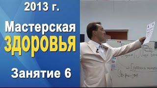 Норбеков Деменьшин - Мастерская здоровья. д.6 ч.1 и ч 2 Как стать здоровым