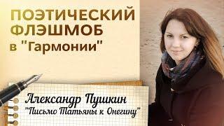 Поэтический флэшмоб в «Гармонии». Александр Пушкин - «Письмо Татьяны к Онегину»