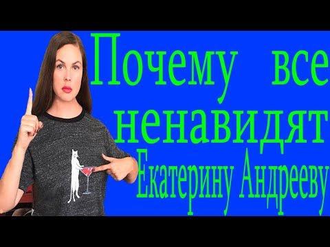 Почему Екатерину Андрееву гонят в шею из эфира