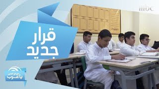 تغييرات تطرأ على اختبارات الطلبة في السعودية.. إليك تفاصيل القرار