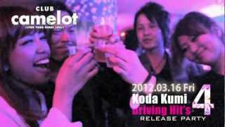 2012.03.16 club camelot INTERNATIONAL CAMELOT × Koda Kumi Driving Hit's with house nation