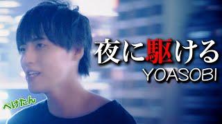 夜に駆ける/YOASOBI【Cover】ぺけたん|Fischer's-セカンダリ-