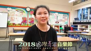 Publication Date: 2019-05-14   Video Title: MOY 2018 國際青年音樂節【混血兒心路歷程】