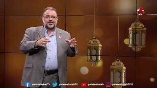 ساعتك البيولوجية في رمضان | نقطة انطلاق | رمضان والناس
