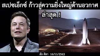 สเปซเอ็กซ์ ก้าวสู่ความยิ่งใหญ่ด้านอวกาศ ล่าสุด! /ข่าวดังวันนี้ 16/11/2563
