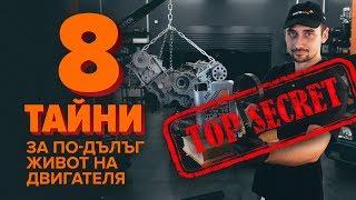 Държач Спирачен Апарат подмяна и много други - безплатни видео съвети