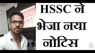 | HPSC New Notice | Naib Tehsildar Exam Date Annoucement | Official Notice | KaraMazu Sarkari Naukri