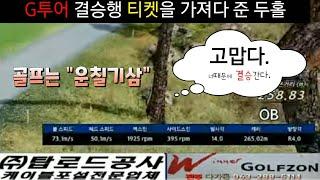 [상위1%골프]#G투어결승행 티켓을 준 행운의 두홀 #…