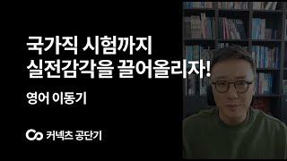 [에스티유니타스 커넥츠 공단기][15초 영상] 영어 이…