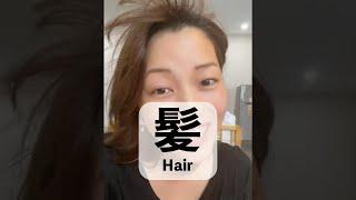 #06 「髪」 N2 KAΝJI within 1 minute. #shorts #japanese #kanji