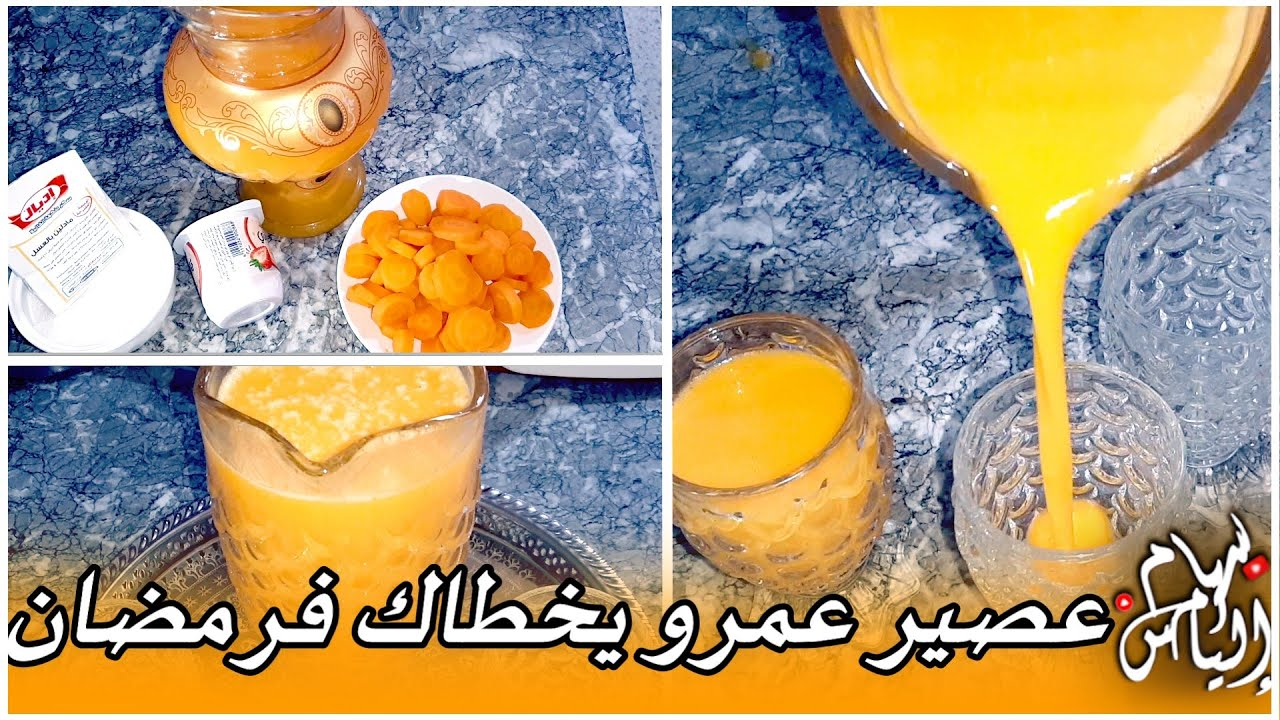 عصير البرتقال بمذاق جد مميز لشهر رمضان و المناسبات ايضا Youtube