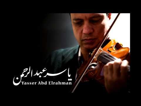 الموسيقار ياسر عبد الرحمن - المواطن مصري 2 | Yasser Abdelrahman - Elmwaten Masry 2