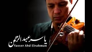 الموسيقار ياسر عبد الرحمن - المواطن مصري 2 | Yasser Abdelrahman - Egyptian citizen 2
