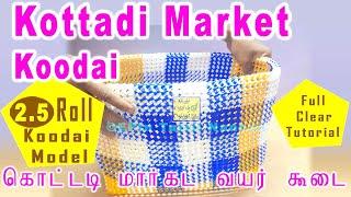 #EPIn 173 - 2.5 Roll Kottadi Market wire kudai poduvathu eppadi , Market Wire basket Weaving Making