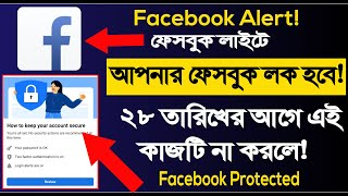 Turn on Facebook Lite Protection Option | Facebook | Facebook Protection is On Facebook lite screenshot 1