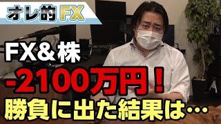 "FX-2100万円!5月の""セルインメイ""で勝負に出た結果!!"