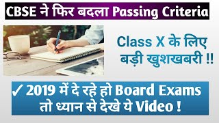 cbse passing marks