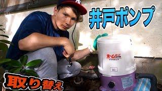 別荘の井戸水のポンプ自力で取り替える!! PDS