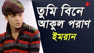 তুমি বিনে আকুল পরাণ | Tumi Bine Akul Poran | Imran | Channel I | IAV
