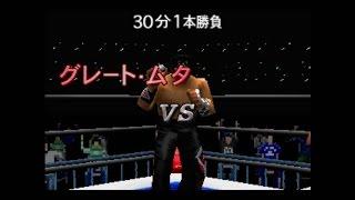 The Great Muta vs. Antonio Inoki in Toukon Retsuden 3