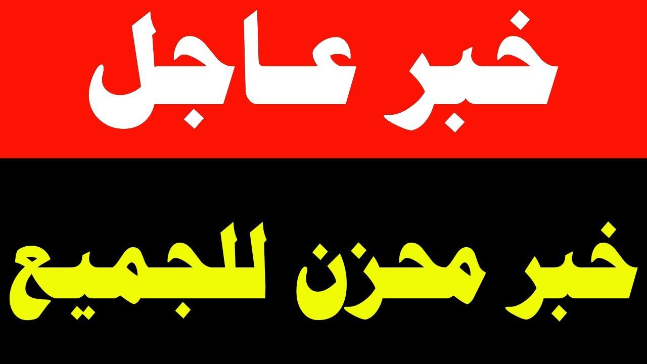 اخبار السعودية مباشر اليوم الثلاثاء 11-8-2020