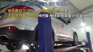[싼타페DM 17년] 라파김태웅과 인연을 맺은지 이제 …