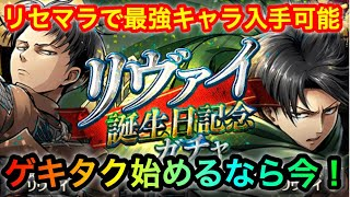 キャラ ゲキタク 最強 進撃の巨人タクティクス攻略Wiki【ゲキタク】