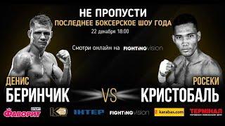 Прямая онлайн-трансляция боя Денис Беринчик - Росеки Кристобаль