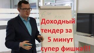 видео тендеры россии