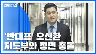 """한국당, 국회의장 몸싸움 항의 소동...""""반대표"""" 오신환, 지도부와 정면 충돌 / YTN"""