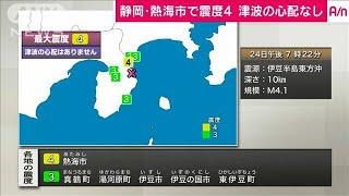 静岡県伊豆で震度4(19/06/24)