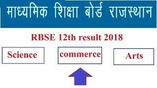 RBSE result 2018 | Rajasthan Board 12th science, commerce, arts Result 2018