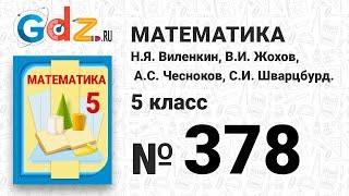 № 378 - Математика 5 класс Виленкин