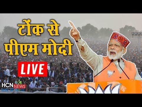 HCN News | पीएम मोदी राजस्थान के टोंक से लाइव | PM Modi Live From Public Meeting in Tonk, Rajas