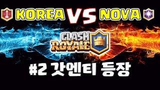 클래시로얄 클랜전 KOREA VS NOVA | #2 갓엔티 등장! [클래시로얄 ClashRoyale BBokTV]
