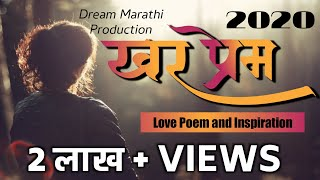 खरी कहाणी |True Story of love |Village love story|Marathi Love Story |Marathi motivation