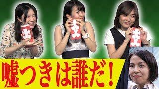 【クイズ】叫ぶ!騙す!10万円!なかのひと第一回ポーカーフェイス選手権【えく☆ふら】