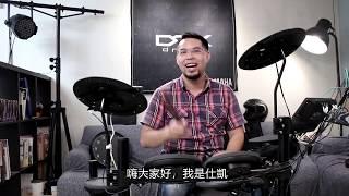 【樂手來開箱EP1:入門首選電子鼓DTX452K】從組裝到上手全部試給你看!