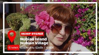 Отдых моей семьи в отеле Nubian Island Village 5