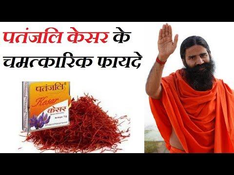 Benefits of Patanjali Kesar (Saffron) | केसर के फ़ायदे | Kesar Benefits In Hindi