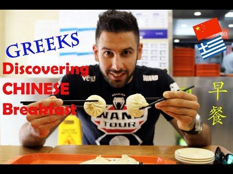 Greeks discovering CHINESE BREAKFAST!! 歪果仁研究中国人早餐的习惯