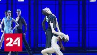 На Исторической сцене Большого - большая премьера из Санкт-Петербурга - Россия 24