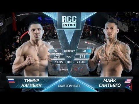 Серьезная гематома | RCC: Intro | Тимур Нагибин, Россия VS Майк Сантьяго, США | Главный бой турнира