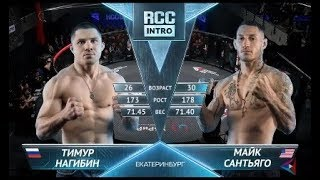Dangerous injury | RCC: Intro | Timur Nagibin, Russia vs Mike Santiago, USA