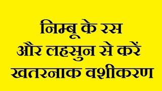 निम्बू के रस और लहसुन से करें खतरनाक वशीकरण / Nimbu Ke Ras Or Lehsun Se Vashikaran