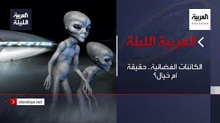 نشرة العربية الليلة | الكائنات الفضائية.. حقيقة أم خيال؟