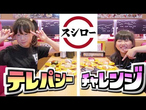 【大流行】回転寿司でテレパシーチャレンジ❗スシローで5皿全問正解なら超豪華プレゼント💖TWIN TELEPATHY SUSHI CHALLENGE!!【しほりみチャンネル】