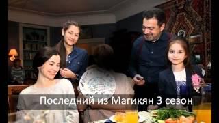 Последний из Магикян новый 3 сезон 40 серия
